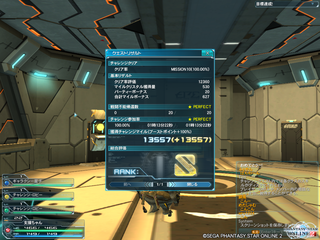 pso20150814_005635_001.png
